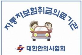 한의원도 자동차보험이?